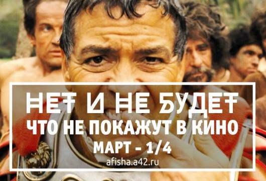 Кино а 42 афиша билеты в театр москва июль