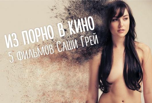 snimali-kameru-porno-film-s-uchastiem-sashi-grey-devushki-govoryat-posle